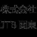 JTB関東