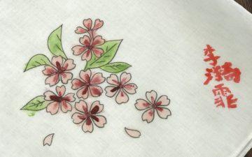 中国熊谷染め交流01
