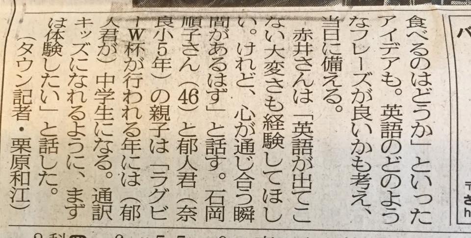 埼玉新聞掲載記事2
