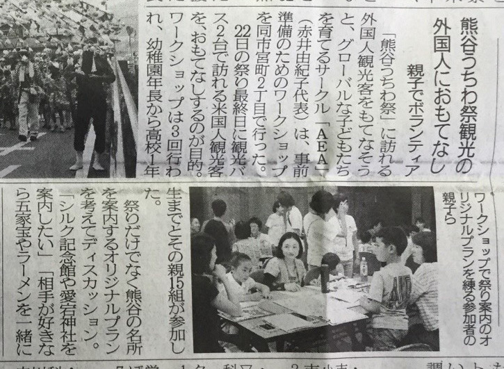 埼玉新聞掲載記事1