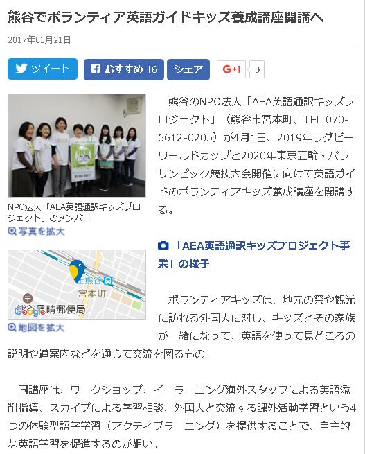 20170321熊谷経済新聞01