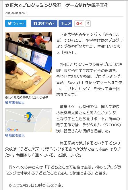 熊谷経済新聞20170124