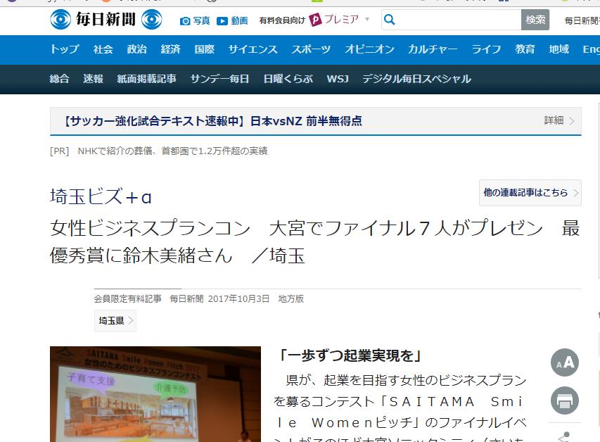 毎日新聞埼玉版