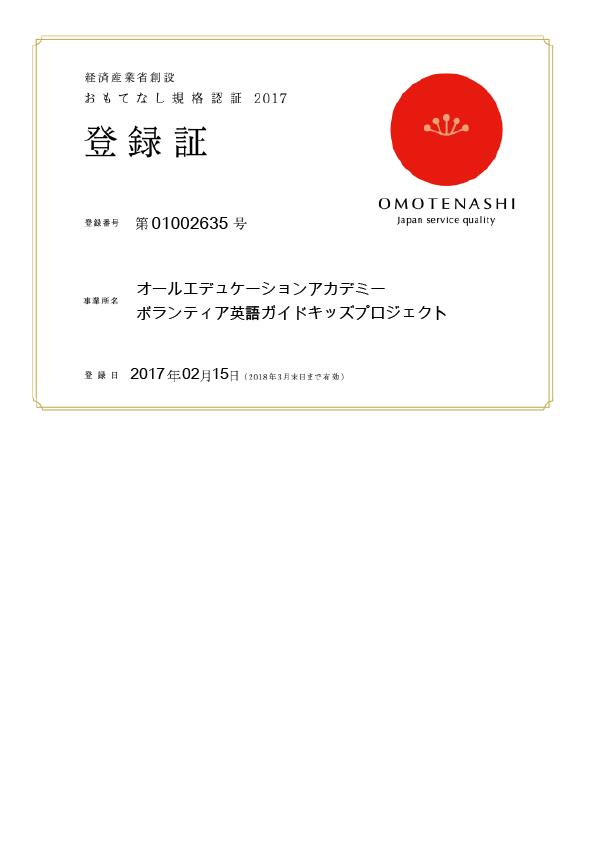 registercard_AEA認証